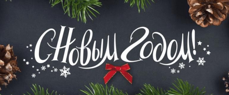 С наступающим Новым годом и Рождеством! 1